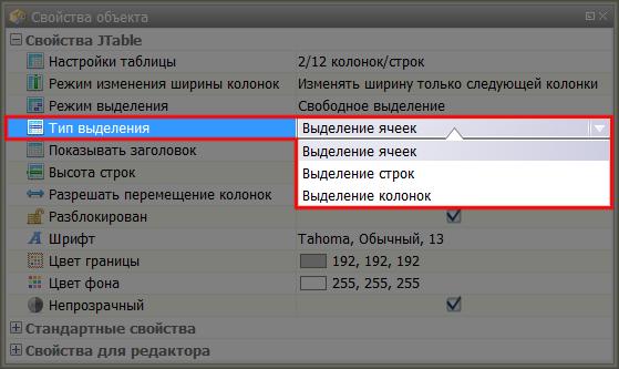 Тип выделения в таблице GUI Machine