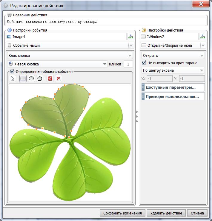 Действие на части объекта в GUI Machine