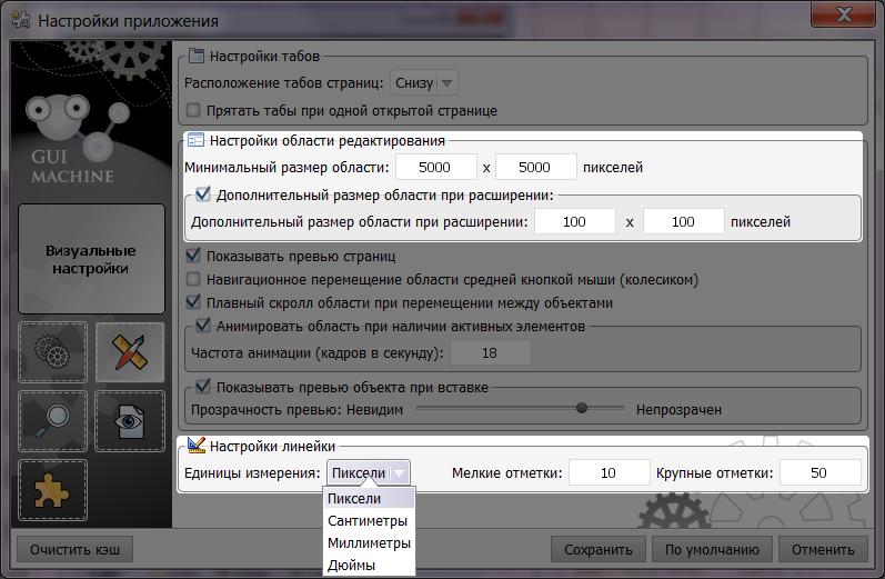 Настройки области редактирования в GUI Machine