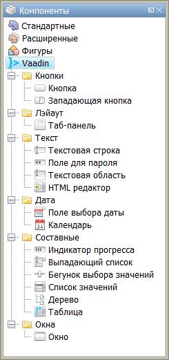 vaadin_web_comp